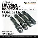 【新商品】【8月末発送予定】スバル インプレッサスポーツ/G4【GT/GK】XV【GT】用ドライカーボン製ドアハンドルカバー8点セット/st314