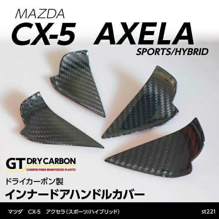 マツダ CX-5 アクセラ ドライカーボン製 インナーハンドルカバー4点セット【インテリア/エクステリア】st221-4p