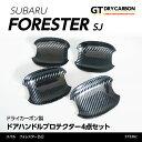 スバル フォレスター【SJ】専用ドライカーボン製ドアハンドルプロテクター4点セット/st336c