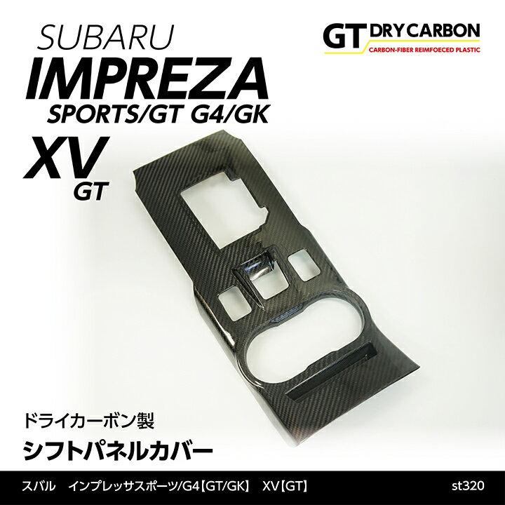 【7月初め入荷予定】スバル インプレッサスポーツ/G4【GT/GK】XV【GT】専用ドライカーボン製シフトパネルカバー/st320