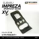 【新商品】【10月末発送予定】スバル インプレッサスポーツ/G4【GT/GK】XV【GT】専用ドライカーボン製シフトパネルカバー/st320