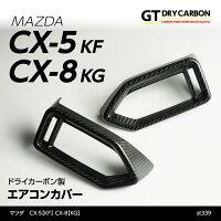 マツダCX-5【KF】専用ドライカーボン製エアコンカバー/st339