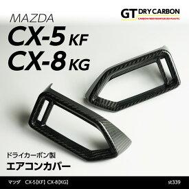 【送料無料キャンペーン】【9月末入荷予定】マツダ CX-5【KF】CX-8【KG】ドライカーボン製エアコンカバー2点セット/st339
