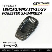 スバル車専用ドライカーボン製キーケース/st345