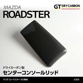 【1月末入荷予定】マツダ ロードスター【ND】専用ドライカーボン製センターコンソールリッド/st355