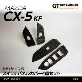 【送料無料キャンペーン】【在庫あり】マツダ CX-5【KF】専用 ドライカーボン製スイッチパネルカバー4点セット/st338※7〜10日以内に出荷