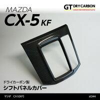 マツダCX-5【KF】専用ドライカーボン製シフトパネルカバー/st344