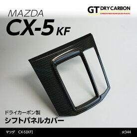 【10月初旬入荷予定】マツダ CX-5【KF】専用 ドライカーボン製シフトパネルカバー/st344