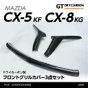 【11月末入荷予定】マツダ CX-5【KF】CX-8【KG】 ドライカーボン製フロントグリルカバー3点セット/st342