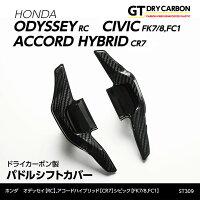 オデッセイ【RC】アコードハイブリッド【CR7】ドライカーボン製パドルシフトカバー/st309