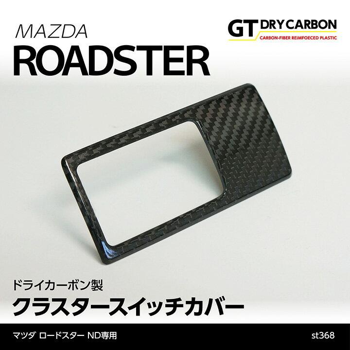 マツダ ロードスター【ND】専用ドライカーボン製クラスタースイッチカバーst368