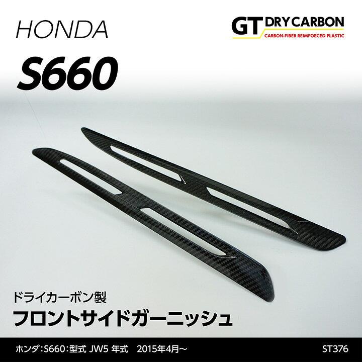 【9月初旬入荷予定】ホンダ S660専用【JW5】ドライカン製フロントサイドガーニッシュ/st376