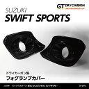 【11月末入荷予定】スズキ スイフト スポーツ【ZC33S】ドライカーボン製フォグランプカバー2点セット/st375