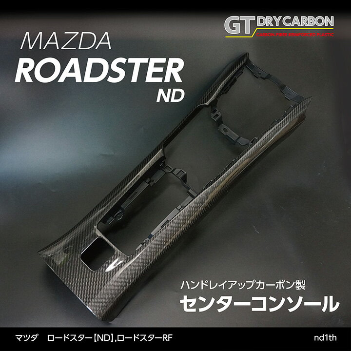 【12月末入荷予定】グレイスカーボンシリーズマツダ ロードスター【ND】純正交換タイプセンターコンソールnd1th