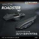 グレイスカーボンシリーズマツダ ロードスター【ND】純正交換タイプコンソールサイドパネルnd2th