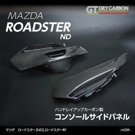 【7月末入荷予定】グレイスカーボンシリーズマツダ ロードスター【ND】純正交換タイプコンソールサイドパネルnd2th