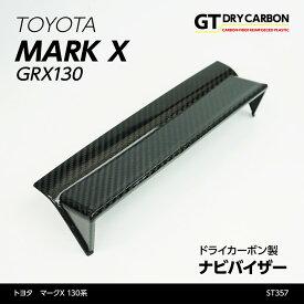 【10月初入荷予定】トヨタ マークX【130系】ドライカーボン製ナビバイザー/st357