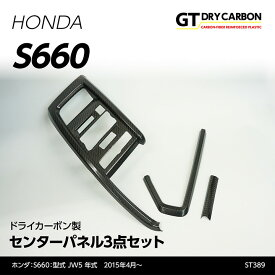 【11月末入荷予定】ホンダ S660専用【JW5】ドライカーボン製センターパネル3点セット/st389