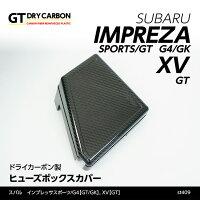 【新商品】【9月初旬入荷予定】スバルインプレッサスポーツ【GT】インプレッサG4【GK】XV【GT】専用ドライカーボン製ヒューズボックスカバー/st409