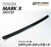 トヨタマークX【130系】専用ドライカーボン製リアバンパーステップガード/st361