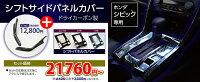 【新商品】【8月初旬入荷予定】ホンダシビックタイプR【FK】AT専用ドライカーボン製シフトパネルカバー/st408