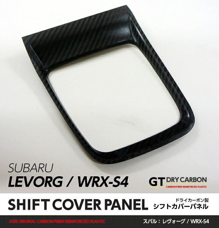 【GT-DRY】スバル レヴォーグ, WRX-S4ドライカーボン製シフトカバーパネル【インテリア エクステリア】/st167