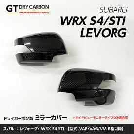 【11月末入荷予定】スバル レヴォーグ、WRX-S4/STI【B型以降】専用ドライカーボン製ミラーカバー2点セット※サイドビューモニタータイプのみ適合可※/st231