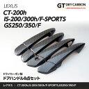レクサスCT-200hIS-200/300h/F-SPORTSGS250/350/F専用ドライカーボン製ドアハンドル8点セット/st225