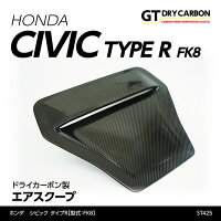 【新商品】【8月初め入荷予定】ホンダシビックタイプR【FK8】ドライカーボン製エアスクープ/st425