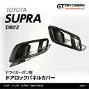 【新商品】【5月末入荷予定】トヨタ スープラ SUPRA【型式:DB#2】専用ドライカーボン製ドアロックパネルカバー2点セ…