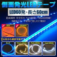 高輝度側面発光LEDテープ60cm/60発