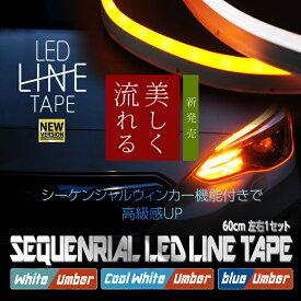 シーケンシャルウィンカー LEDテープ 薄さわずか3.2mm途中カットも可能流れるウィンカー&デイライト60cm 2本1セット【LED LINE TAPE】【側面発光】【LEDテープ】(ST)
