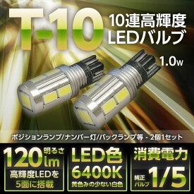 新型T10/T16ウェッジ型10連高輝度LED 2個1セット大型アルミヒートシンク付きポジションランプ/ルームランプ/バックランプ【メール便発送 時間指定不可】(SM)