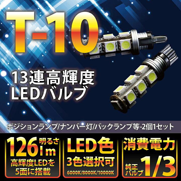 3色選択可!大型アルミヒートシンク搭載!新型T10/T16ウェッジ13連高輝度3チップLED 2個1セットポジションランプ/バックランプ!【メール便発送】※