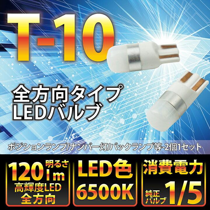【新商品】新型T10/T16全方向タイプLEDバルブ高輝度3チップLED 2個1セットポジションランプ/ナンバー灯!【メール便発送※時間指定不可!】