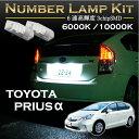 トヨタ プリウスα専用LEDナンバー灯ユニット2個1セット3色選択可!高輝度3チップLED