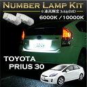 トヨタ プリウス30専用LEDナンバー灯ユニット2個1セット3色選択可!高輝度3チップLED【C】