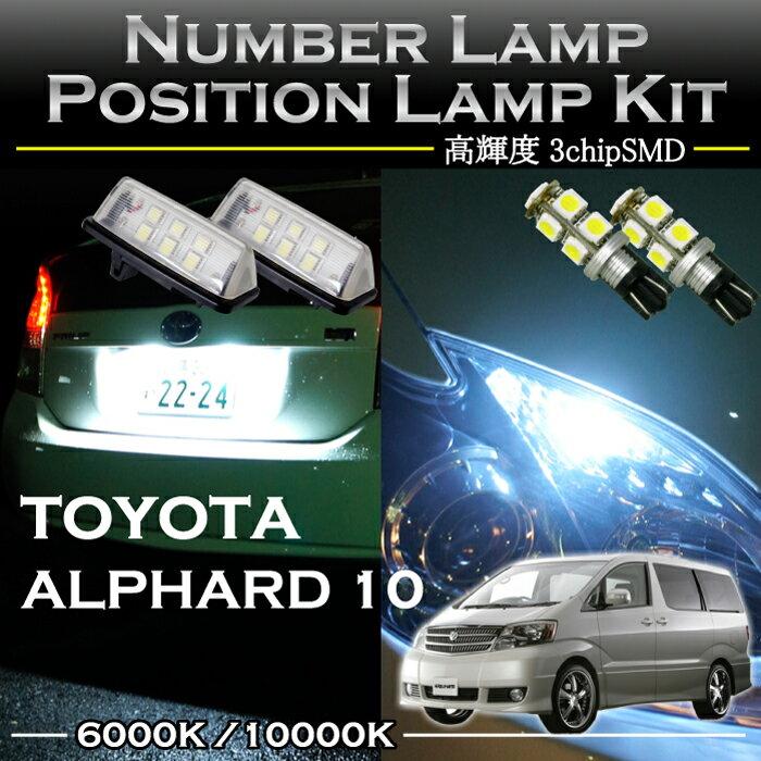 トヨタ アルファード10系専用LEDナンバー灯ユニット&ポジションランプキット 2個1セット3色選択可!高輝度3チップLED【C】