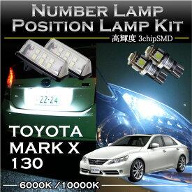 【送料無料キャンペーン】トヨタ 新型マークX専用LEDナンバー灯ユニット&ポジションランプキット 2個1セット3色選択可 高輝度3チップLED(SC)