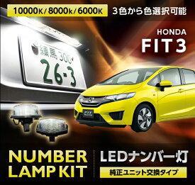 ホンダ フィット3【2013年9月〜 型式:GK3・4・5・6/GP5】3色選択から可能!高輝度3チップLED仕様ユニット交換専用ナンバー灯2個1セット【C】