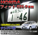3色選択可!高輝度3チップLED ホンダ フィットGE系専用ナンバー灯2個1セット【メール便発送】(SM)
