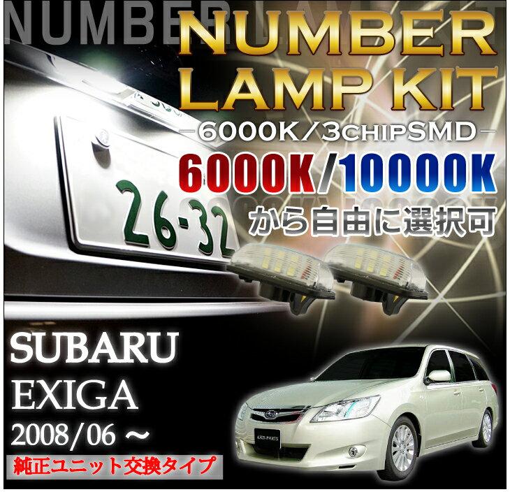 3色選択可!高輝度3チップLED ユニット交換スバル エクシーガ専用ナンバー灯2個1セット【C】