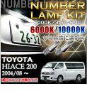 3色選択可!高輝度3チップLED ユニット交換トヨタ ハイエース200系専用ナンバー灯2個1セット(SC)