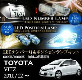 トヨタ 新型ビッツ【VITZ】専用LEDナンバー灯ユニット&ポジションランプキット 2個1セット3色選択可!高輝度3チップLED【C】【S】