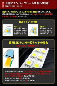 3色選択可!高輝度3チップLEDユニット交換トヨタVOXY/NOAH【ヴォクシー/ノア:ZRR,ZWR80/85】ユニット専用ナンバー灯2個1セット