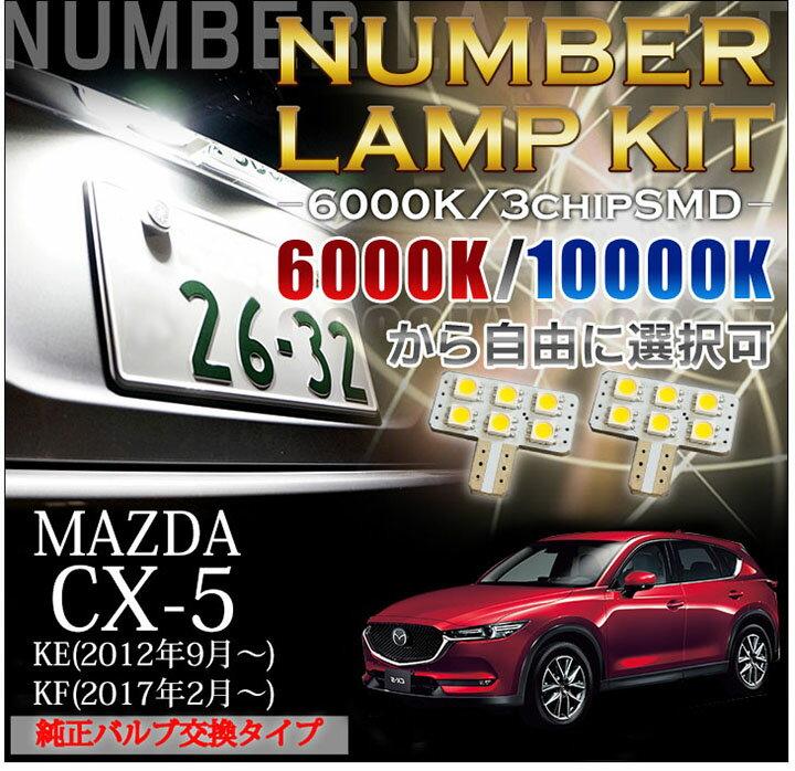 3色選択可!高輝度3チップLEDバルブタイプマツダ CX-5【KE/KF】専用ナンバー灯2個1セット【メール便発送-時間指定不可】
