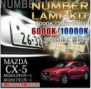 3色選択可!高輝度3チップLEDバルブタイプマツダ CX-5【KE/KF】専用ナンバー灯2個1セット【メール便発送-時間指定不…
