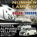 【新商品】3色選択可 高輝度3チップLEDユニット交換タイプトヨタ【アルファード/ヴェルファイア】【30系】専用ナンバ…