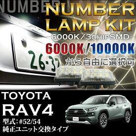 【新商品】トヨタ RAV4【50系】【#52/54】専用ナンバー灯 2個1セット3色選択可!高輝度3チップLEDユニット交換タイプ【C】