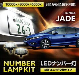 ホンダ JADE【2015年2月〜 型式:FR4】3色選択から可能!高輝度3チップLED仕様ユニット交換専用ナンバー灯2個1セット【C】